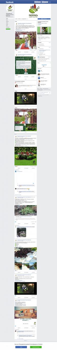 Ведение страницы в Фейсбуке