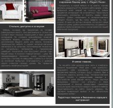 Главная страница мебельного салона