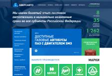 Наполнение сайта крупной компании АВЕРСАВТО