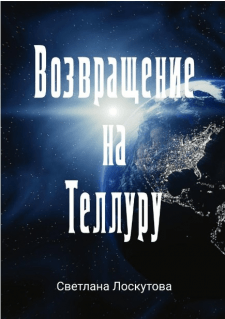 Финальная корректура книги в жанре фантастика