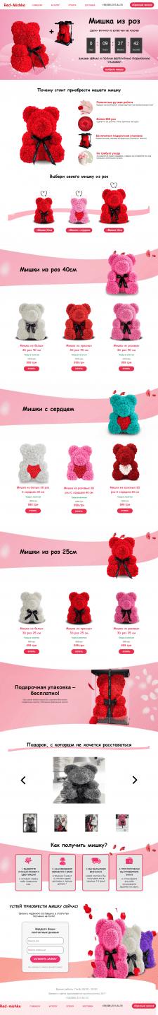 Интернет магазин мишек из роз