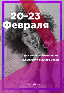 Афиша, постер, буклет... мероприятия