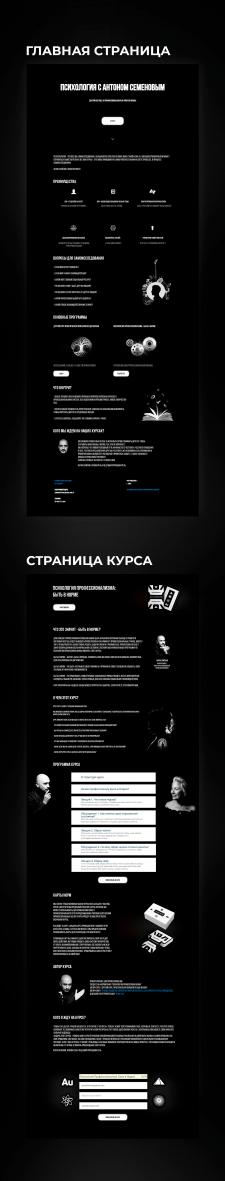 Психология с Антоном Семеновым