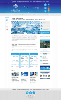 Сайт городского бассейна
