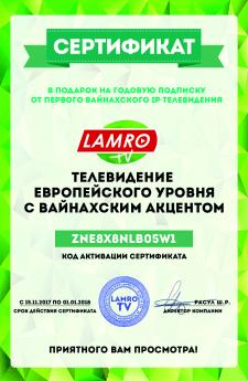 Ламро Сертификат