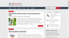 Rabstvo.com - портал про работу и бизнес.