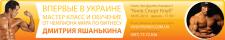 """Баннер """"Дмитрий Яшанькин"""""""