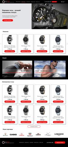 Интернет-магазин наручных часов Time Watch