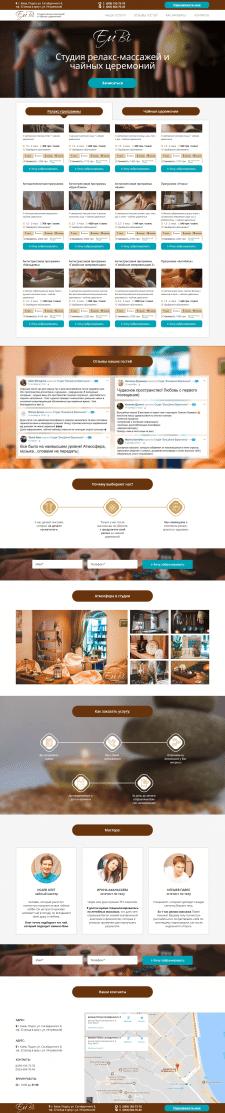 EmVi — студия релакс массажей