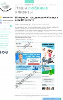 Биотредин: продвижение бренда в сети ВК