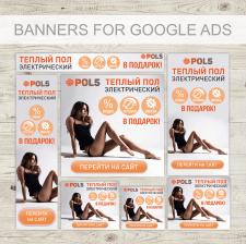 Банери для Google ads