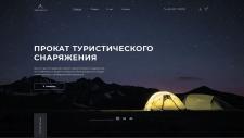 Первый экран с WOW-эффектом - онлайн магазин