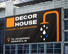 Наружный баннер для рекламы сантехники