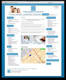 Разработка сайта стоматологической поликлиники