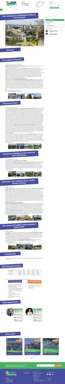 Переклад контенту для сайту туроператора UA-EN