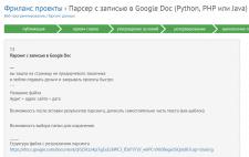 Парсинг с записью в Google Docs API