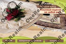 Дизайн баннера в магазин ковров