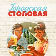 """Дизайн логотипа """"Городская столовая"""""""