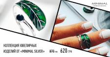Minimal-Silver - это бюджетные ювелирные изделия