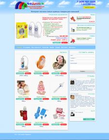 мини интернет-магазин