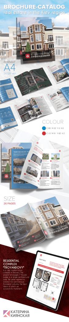 Каталог-брошюра недвижимости