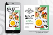 Рекламный пост в #instagram для ресторана РОЗМАРИН