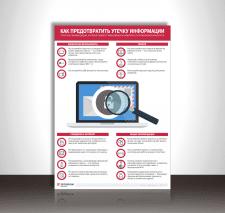 Дизайн листовки с элементами инфографики