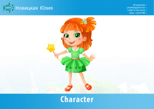 Персонаж для игры match3