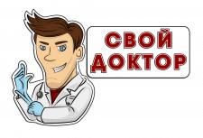 """Иллюстрация/стикер """"Свой доктор"""""""