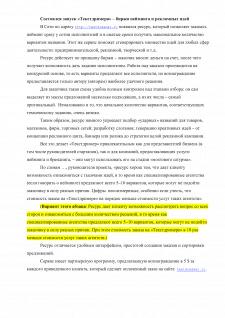 "Пресс-релиз для ""Текстдример"""