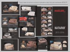 Макет для печати каталога мягкой мебели