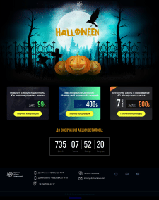 Landing Page Helloween