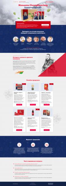 Landing Page для «Korea Ginseng Corp»