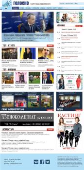 Дизайн для сайта новостей