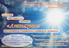 Рекламная листовка А-5