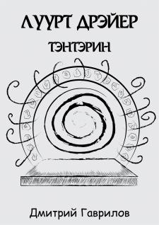 Обложка для Книги фентези