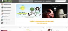 Каталог детских колясок For-kids.com.ua