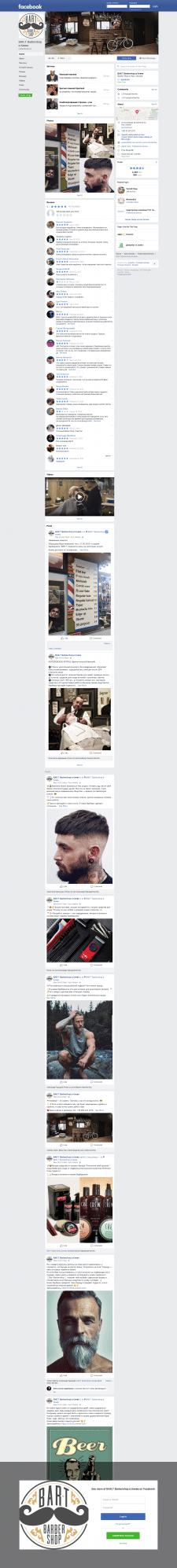 Создание странички Facebook