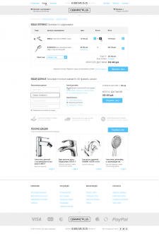 Интернет магазин по продаже сантехники