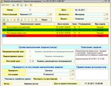 Система контроля работы сотрудников