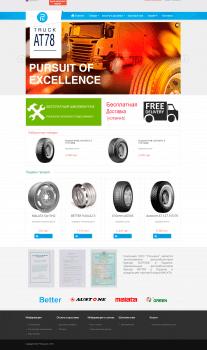 Росшина - интернет магазин дисков и шин