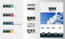 """Логотип для консалтинговой компании """"ИФК"""""""