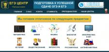 Сайт ЕГЭ центра