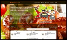 [Codeigniter 2.1] - Заказ горячих обедов с достав.