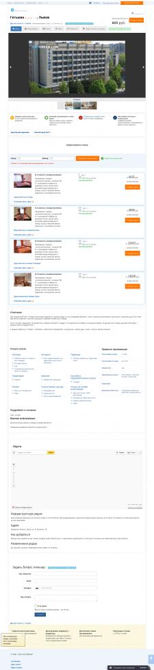 Наполнение объектами сайта бронирования StepDream