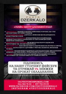 DZERKALO ФЛАЕР
