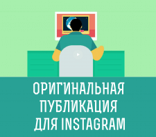 публикации для instagram и др. соц.сетей