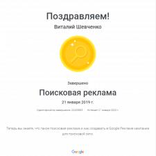 Сертификация по «Поисковая реклама»