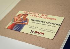 Креативная визитка по таможенным перевозкам
