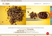 Оптовая продажа чая ЧП Надин